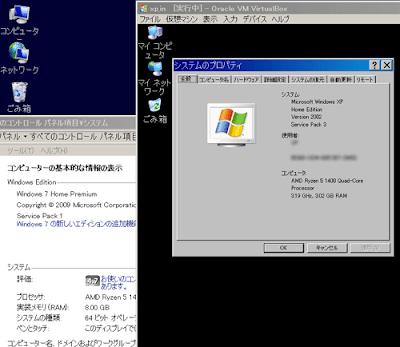 仮想化ソフトOracle製VirtualBoxでWindows7上でWindowsXPを動かしている様子。