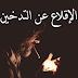 تجربة علاء حطاب في الإقلاع عن التدخين - حقائق ونصائح