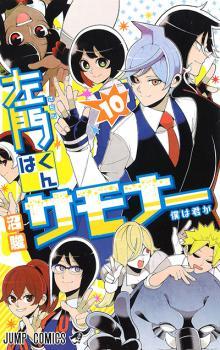 Samon-kun wa Summoner Manga