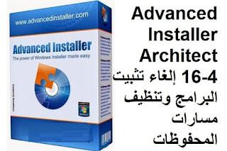 Advanced Installer Architect 16-4 إلغاء تثبيت البرامج وتنظيف مسارات المحفوظات