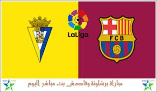 مباراة برشلونة اليوم,موعد مباراة برشلونة اليوم,موعد مباراة برشلونة القادمة,برشلونة اليوم,مباراة برشلونة القادمة,بث مباشر برشلونه و موعد مباراة برشلونة القادمة,موعد مباراة برشلونة,برشلونة,برشلونة بث مباشر,توقيت مباراة برشلونة اليوم,مباراة برشلونة بث مباشر اليوم,معلق مباراة برشلونة اليوم,برشلونة مباشر,القنوات الناقلة لمباراة برشلونة اليوم,مباراة برشلونة وقادش اليوم,برشلونة بث مباشر اليوم,موعد مباراة برشلونة وقادش اليوم,مباراة برشلونة بث مباشر,بث مباشر مباراة برشلونة,مباراة برشلونة و قادش