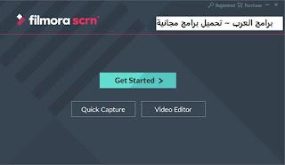 تنزيل برنامج Filmora Scrn لتصوير شاشة الكمبيوتر