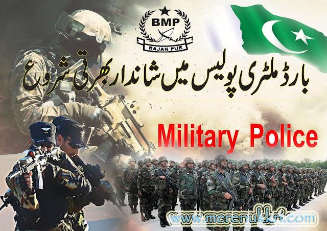 Border Military Police Jobs 2021 | Latest Jobs| Dera Ghazi Khan Jobs