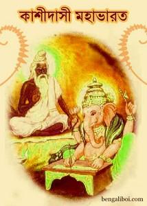 Kashidasi Mahabharat ebook pdf