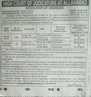 Uttar Pradesh Allahabad High Court  Review Officer, Computer Assistant Govt jobs Recruitment 2019 Apply Online Exam Pattern and Syllabus