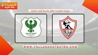 مشاهدة مباراة الزمالك ضد طلائع الجيش 20-05-2021 في الدوري المصري