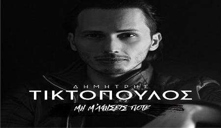 00b18676a90b Δημήτρης Τικτόπουλος - Μη Μ  Αφήσεις Ποτέ