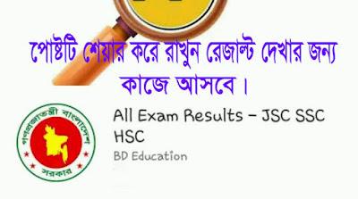 hsc result 2016 published date #hsc result 2017 date bd #hsc result 2016 marksheet #hsc result date 2017 bangladesh #hsc exam routine 2016 #hsc routine 2017 download #hsc routine 2017 dhaka board #hsc result 2016 bangladesh