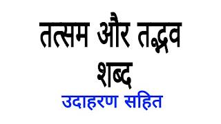 तत्सम तद्भव शब्द किसे कहते हैं | की परिभाषा | तत्सम और तद्भव शब्द के उदाहरण - tatsam tadbhav shabd kise kahate hain in hindi