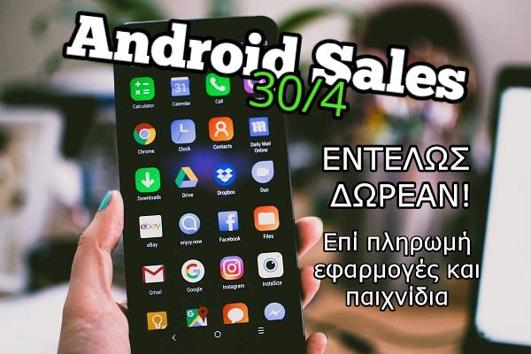 49 επί πληρωμή Android εφαρμογές και παιχνίδια, δωρεάν για λίγες ημέρες ακόμη