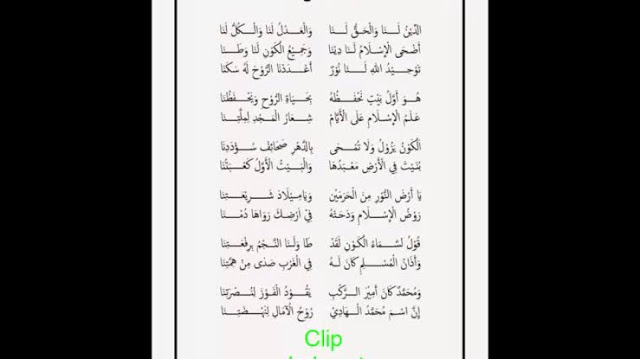 lirik lengkap ad-dinu lana wal haqqu lana