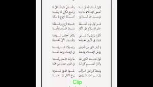 Lirik Ad-Dinu Lana - Arab dan Latin Lengkap