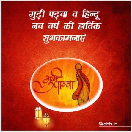 Hindu Nav Varsh Wishes