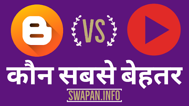 Blogging VS Youtube कौन सबसे बेहतर - Swapan