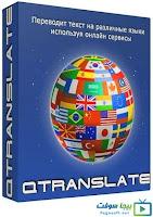 برنامج القاموس الناطق QTranslateالفوري