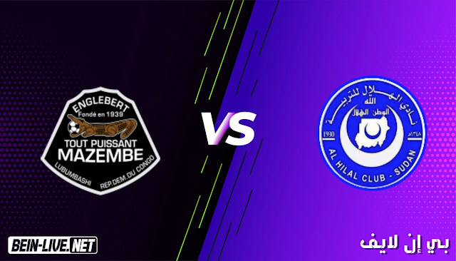 مشاهدة مباراة الهلال ومازيمبي بث مباشر اليوم بتاريخ 24-02-2021 في دوري ابطال افريقيا