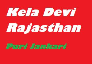 कैला देवी का इतिहास - Kela Devi Rajasthan