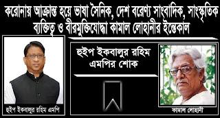 কামাল লোহানীর মৃত্যুতে হুইপ ইকবালুর রহিম এমপির শোক