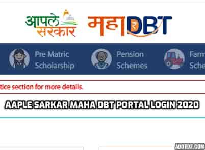 Aaple Sarkar DBT Portal Login 2020