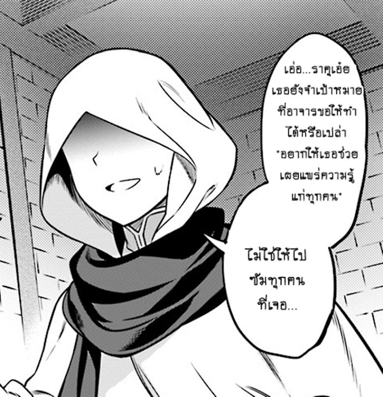 Butsuri-san de Musou shitetara Motemote ni Narimashita - หน้า 34