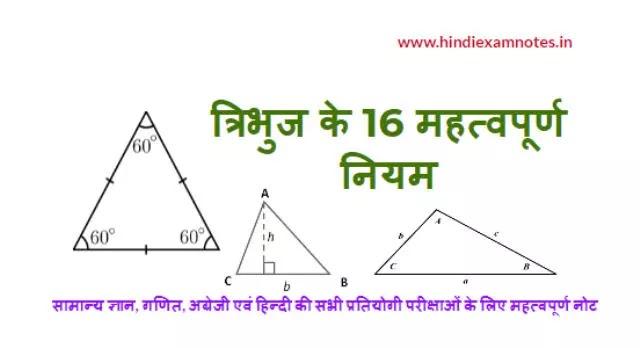 त्रिभुज के 16 महत्वपूर्ण नियम