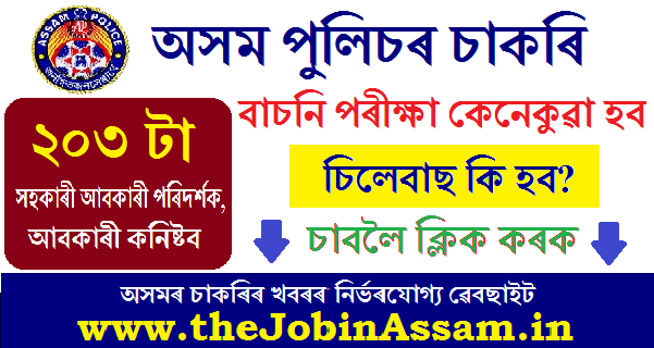 Assam Police Syllabus 2020 : Selection Process, Syllabus of 203 Posts in Excise Dept