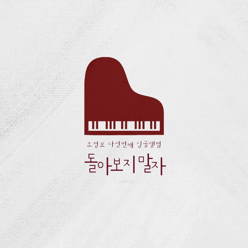 [Single] Jo Jeong Mo – 돌아보지 말자