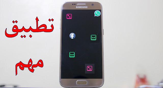 تطبيق NOLED خرافي تحتاجه بشكل كبير في هاتفك  لن تندم على تثبيته