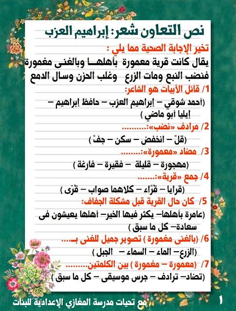 افضل مراجعة شهر ابريل لغة عربية(نصوص) مجابه اختيار من متعدد الصف الأول الإعدادى الترم الثانى 2021