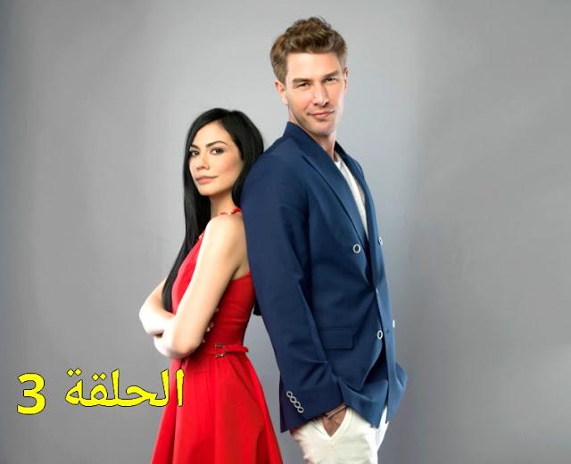 مسلسل الغرفة 309 الحلقة 3 مترجمة للعربية