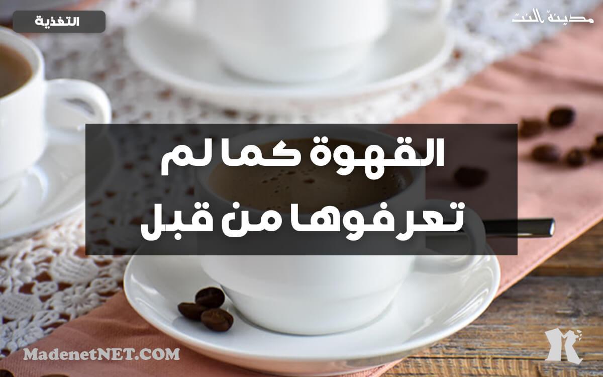 القهوة كما لم تعرفوها من قبل