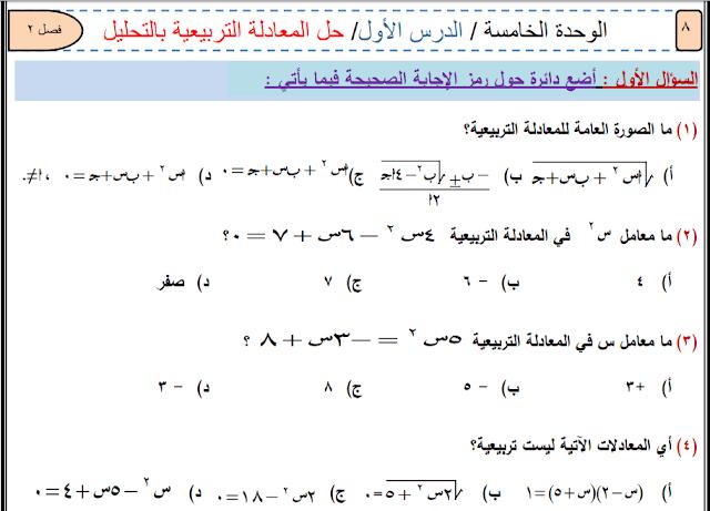 مراجعة نهائية للفصل الثاني رياضيات