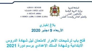 ترشيحات الأحرار لامتحان شهادة الدروس الإبتدائية والسلك الاعدادي لسنة 2021