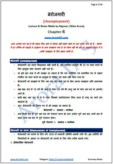 Arora IAS Unemployment Notes : For UPSC Exam Hindi PDF Book