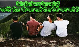 Dosti Shayari In Hindi |हिंदी में दोस्ती शायरी 2020