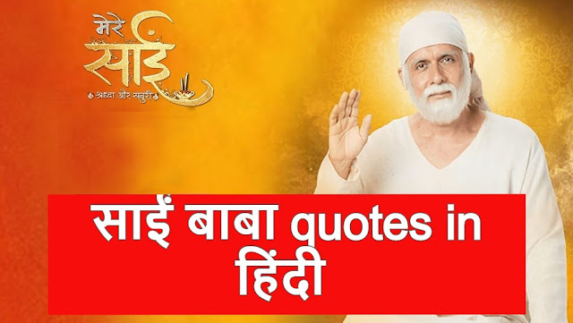 sai baba quotes hindi from mere sai serial