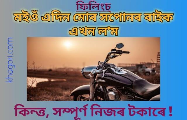 Assamese Comedy Jokes