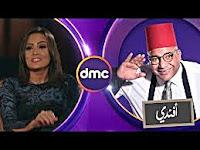 برنامج بيومى أفندى 18/2/2017 الحلقة 5 بيومى فؤاد و بشرى