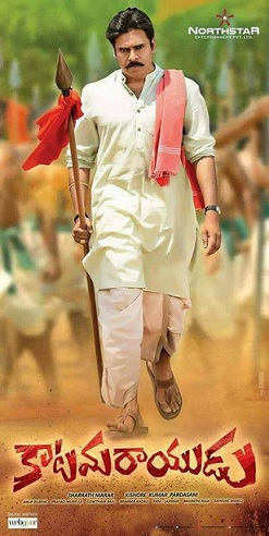 Katamarayudu Movie 2017 Trailer | Pawankalyan , Shruti Hassan Latest Movie Updates | Tollywood Movie Trailers 2017