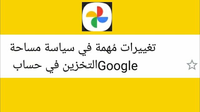 تغييرات مُهمة في سياسة مساحة التخزين في حساب Google2021