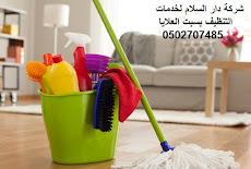 افضل شركة تنظيف بسبت العلايا 0502707485 تنظيف بالبخار تنظيف جاف بأحدث التقنيات بسبت العلاية