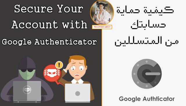 كيف تحمي حساباتك من الإختراق مع Google Athenticator