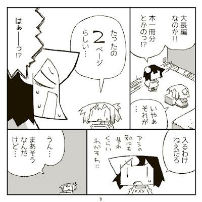 広告漫画のあらすじが多すぎる、という漫画3ページ目。