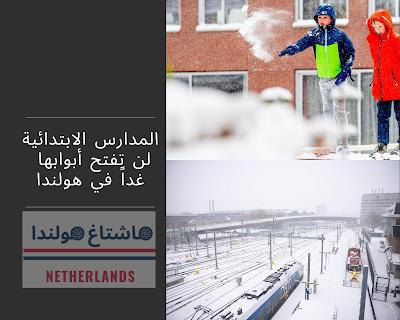 المدارس في هذه المناطق لن تفتح أبوابها يوم غد بسبب الأحوال الجوية القاسية في هولندا