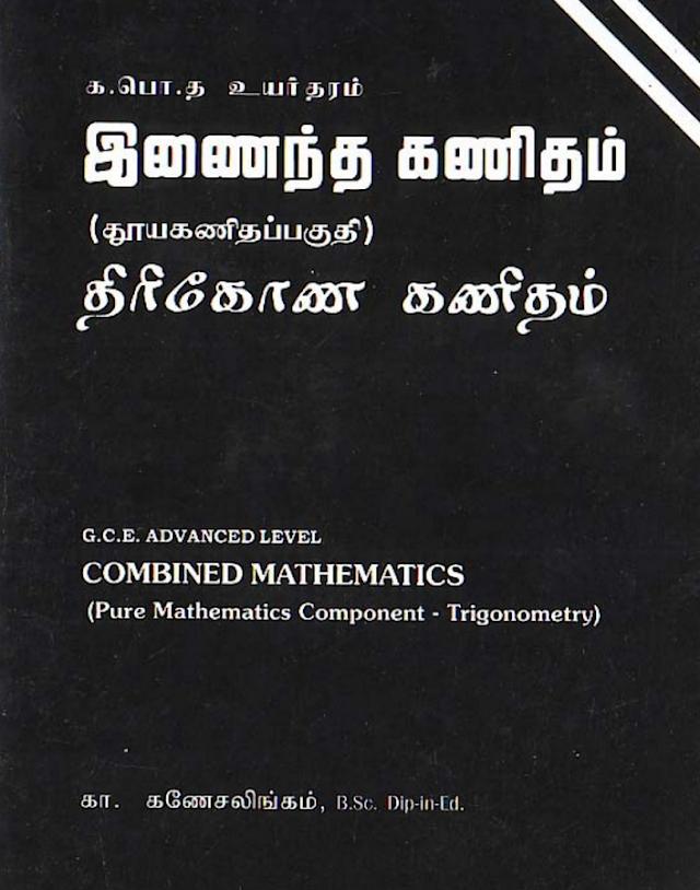 G.C.E A/L Combined Mathematics (pure methamatics components - TRIGONOMETRY ) K.Ganeshalingam B.Sc. Dip in Ed