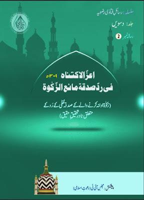 Zakat k Badly Sadaqa e Nafli Ada krna kesa ? pdf in Urdu