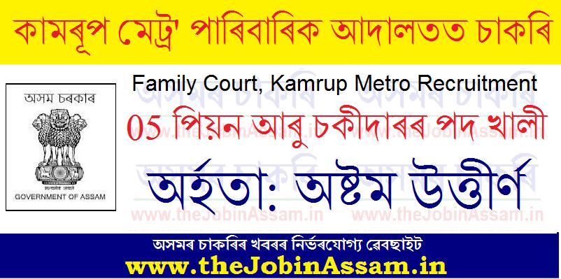 Family Court, Kamrup Metro Recruitment 2021