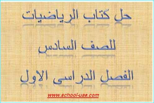 دليل المعلم رياضيات للصف السادس فصل اول - مدرسة الامارات