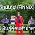 ฟินนิกซ์ FINNIX แอปเงินกู้คู่คนทำมาหากิน ถูกกฎหมาย ไม่หมกเม็ด