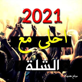 2021 احلى مع الشله